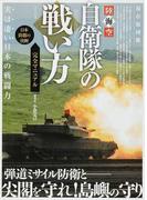 陸海空自衛隊の戦い方完全マニュアル 実は凄い日本の戦闘力