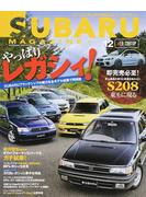 SUBARU MAGAZINE vol.12 SUBARUフラッグシップの魅力を再検証 やっぱりレガシィ!!