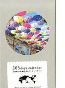 365日世界一周 絶景日めくりカレンダー