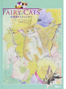 FAIRY CATS 妖精猫・AからZまで (TH ART Series mieux mieux sérection)