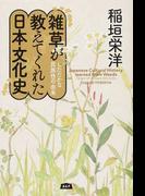 雑草が教えてくれた日本文化史 したたかな民族性の由来