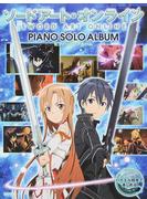 ソードアート・オンライン/ピアノ・ソロ・アルバム バイエル程度で楽しめる