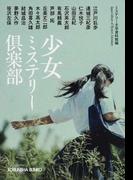 少女ミステリー倶楽部 傑作推理小説集 (光文社文庫)(光文社文庫)