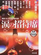 涙の招待席 異形コレクション傑作選 (光文社文庫 異形コレクション)(光文社文庫)