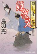 姫夜叉 文庫書下ろし/長編時代小説
