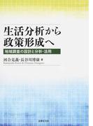 生活分析から政策形成へ 地域調査の設計と分析・活用