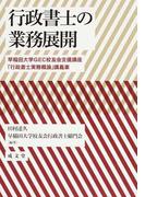 行政書士の業務展開 早稲田大学GEC校友会支援講座「行政書士実務概論」講義案