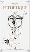 ESTHÉTIQUE 美学文芸誌 Vol.3 特集「神」