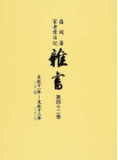 雑書 盛岡藩家老席日記 第42巻 文化十一年(一八一四)〜文化十三年(一八一六)