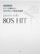 ピアノで弾きたい80年代ヒット鉄板名曲集