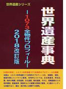 世界遺産事典 2018改訂版 1073全物件プロフィール (世界遺産シリーズ)