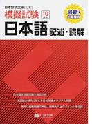日本留学試験〈EJU〉模擬試験日本語記述・読解 10回分