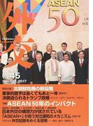外交 Vol.45 特集ASEAN50年のインパクト