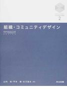 組織・コミュニティデザイン (京都大学デザインスクールテキストシリーズ)