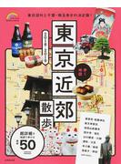 歩く地図東京近郊散歩 2018−2019