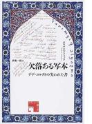 欠落ある写本 デデ・コルクトの失われた書 (フィクションの楽しみ)