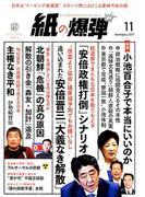 月刊 紙の爆弾 2017年 11月号 [雑誌]