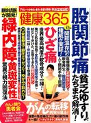 健康365 (ケンコウ サン ロク ゴ)  2017年 12月号 [雑誌]