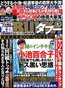 実話BUNKAタブー 2017年 12月号 [雑誌]