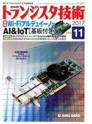 トランジスタ技術 (Transistor Gijutsu) 2017年 11月号 [雑誌]