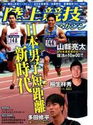 陸上競技マガジン 2017年 11月号 [雑誌]