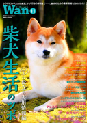wan (ワン) 2017年 11月号 [雑誌]