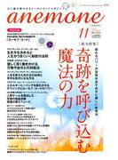 anemone(アネモネ) 2017年 11月号 [雑誌]
