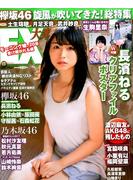 EX (イーエックス) 大衆 2017年 11月号 [雑誌]