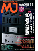MJ無線と実験 2017年 11月号 [雑誌]