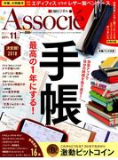 日経ビジネス Associe (アソシエ) 2017年 11月号 [雑誌]