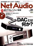 Net Audio (ネットオーディオ) 2017年 12月号 [雑誌]