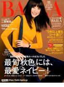 増刊BAILA(バイラ) 2017年 11月号 [雑誌]