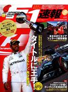 F1 (エフワン) 速報 2017年 10/26号 [雑誌]