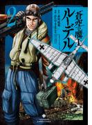 蒼空の魔王ルーデル 2(バンブーコミックス)