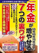 わかさ夢MOOK47 年金(WAKASA PUB)