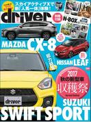 driver(ドライバー) 2017年 11月号