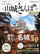 アクティブライフ・シリーズ009 クルマで行く 山城さんぽ 100(CARTOPMOOK)