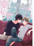 夏にとける秘密の恋(17)(arca comics)