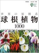 世界の原種系球根植物1000(ガーデンライフシリーズ)