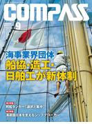 海事総合誌COMPASS2017年9月号