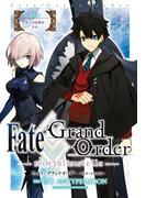 Fate/Grand Order -mortalis:stella- 第2節 炎上汚染都市 冬木(ZERO-SUMコミックス)