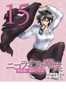 ニコラオスの嘲笑(15)(週刊女性コミックス)