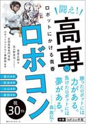 闘え!高専ロボコン ロボットにかける青春(ワニの本)