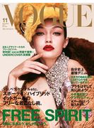 VOGUE JAPAN 2017 11月号