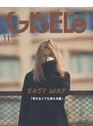 GISELe2017年11月号