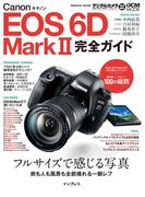 【期間限定ポイント50倍】キヤノン EOS 6D Mark II 完全ガイド