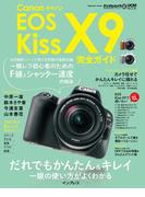 【期間限定ポイント50倍】キヤノン EOS Kiss X9完全ガイド(完全ガイド)