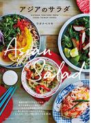 アジアのサラダ