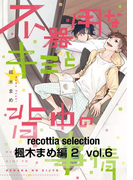recottia selection 楓木まめ編2 vol.6(B's-LOVEY COMICS)