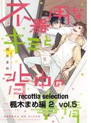 recottia selection 楓木まめ編2 vol.5(B's-LOVEY COMICS)